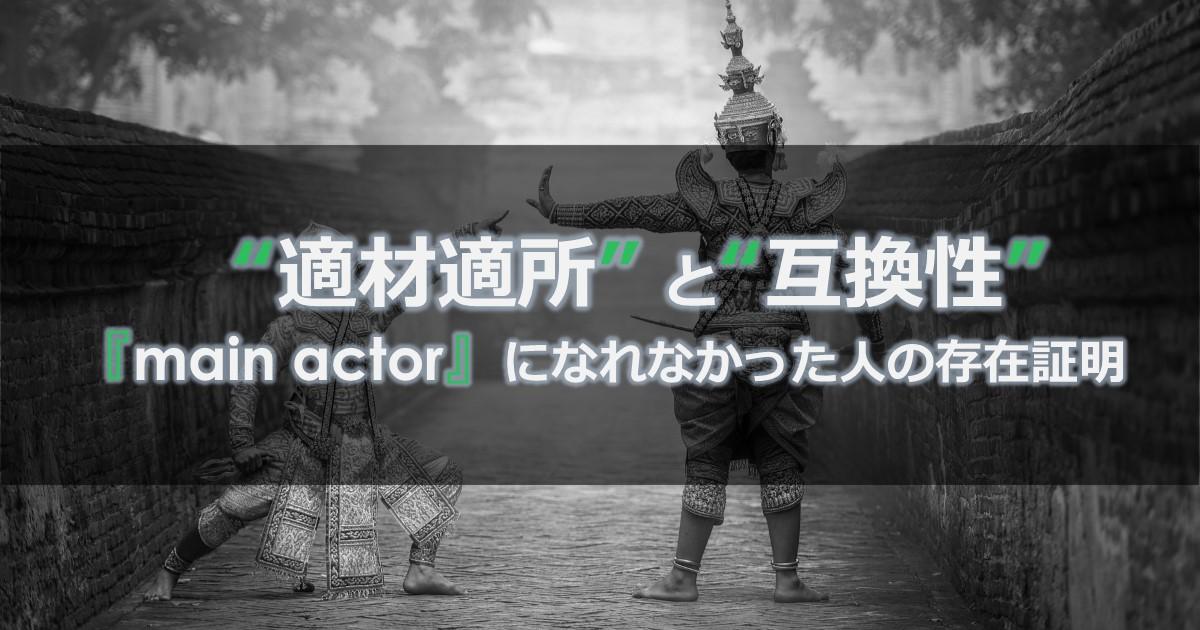 適材適所と互換性|『main actor』になれなかった人の存在証明 ...
