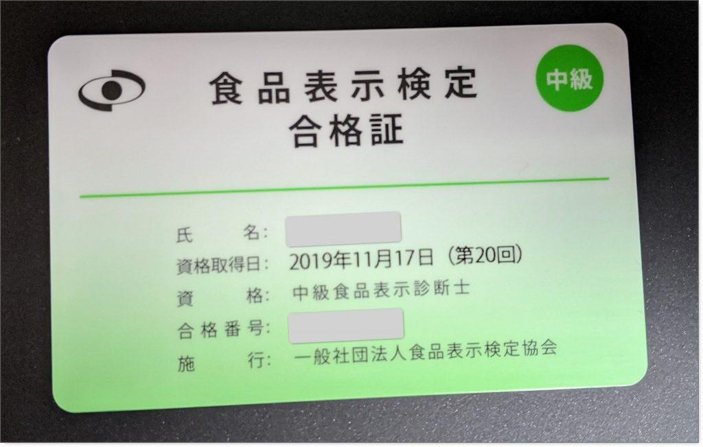 食品表示検定の合格証(中級)