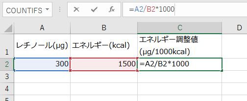 レチノールの密度法によるエネルギー調整(Excel)