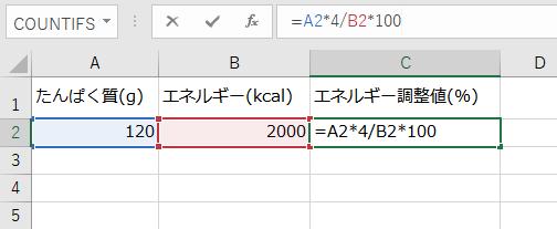 たんぱく質の密度法によるエネルギー調整(Excel)